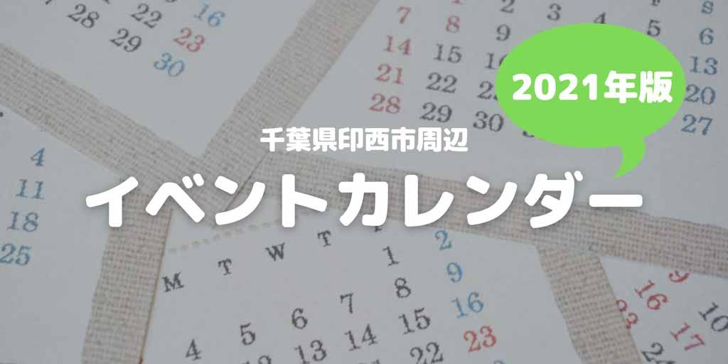 イベントカレンダー2021