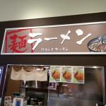 醤油ラーメンが激安!カインズモール千葉ニュータウン店のフードコートに行ってきました。