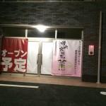 印西牧の原駅前の焼肉屋「京城苑 菜」は2016年5月オープン予定です!→6月に再延期!