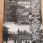 成田太鼓祭(2016)が4/9(土),4/10(日)に開催されますよ!【成田市】