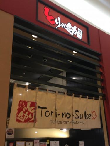 torinosuke-02