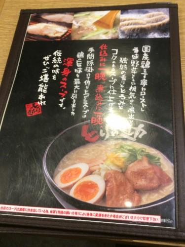 torinosuke-09
