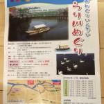 ゆったり楽しめる船旅!「ぶらり川めぐり(2016)」が開催中ですよ!【印西八景】