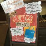 パン屋「クーロンヌ」千葉ニュータウン店2周年記念でエコバッグがもらえます(4/23,24)【購入金額条件あり】
