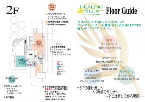 healingvilla-floor-guide2