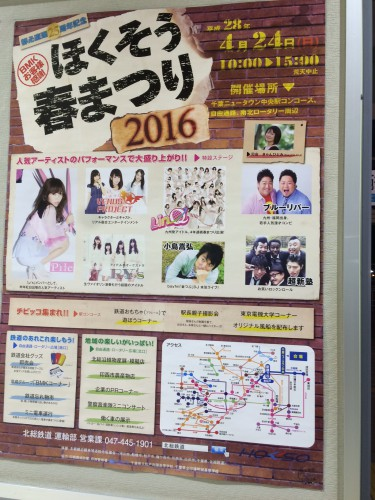 hokuso-fes-2016-poster