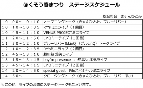 hokuso-fes-2016-stage-schedule