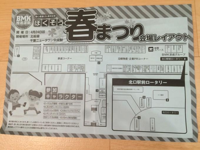 hokuso-harumatsuri-map-01