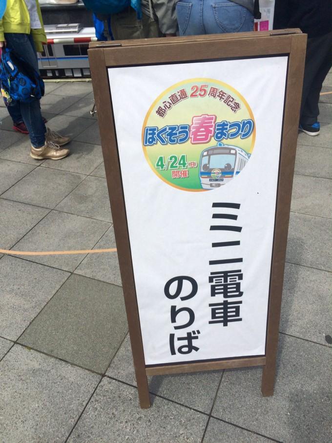 hokuso-harumatsuri-miniden-01