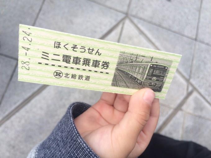 hokuso-harumatsuri-miniden-02