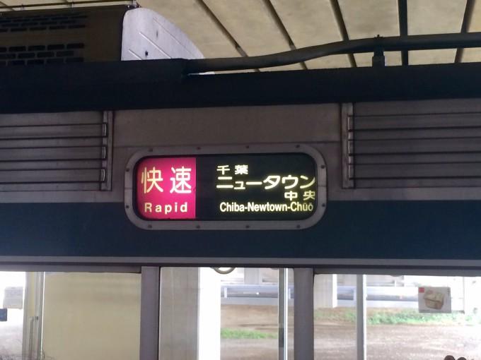hokuso-harumatsurigo-2016-05