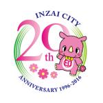 印西市が本日で市制施行20周年を迎えます!&印西市に住んでの所感