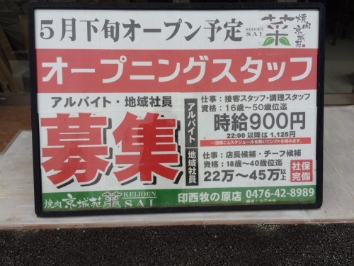 keijoen-makinohara-20160411-02