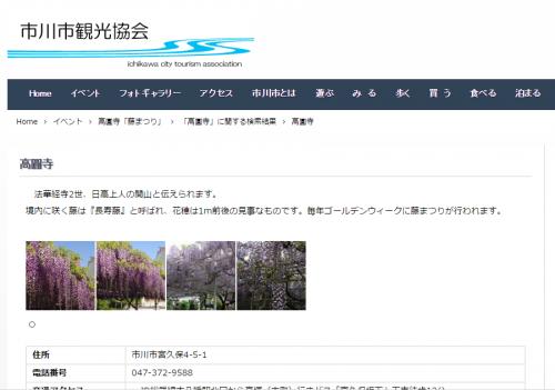 kouenji-fuji-kanko-kyokai-web