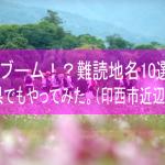 プチブーム!?難読地名10選を千葉県でもやってみた。(印西市近辺中心)