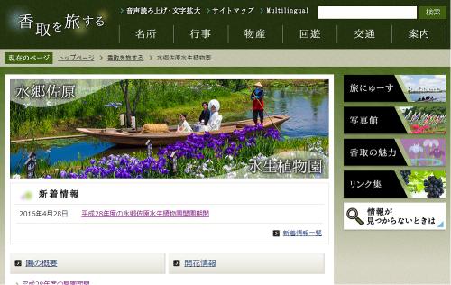 sawara-suisei-shokubutsu-web