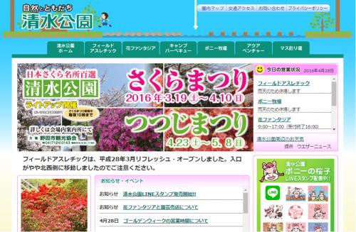 shimizu-kouen-web