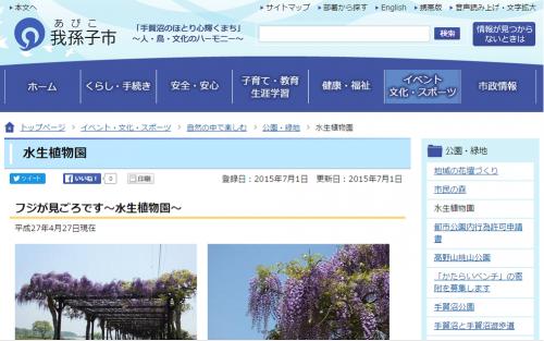 suiseishokubutsuen-abikoshi-web