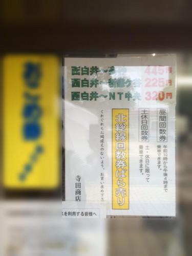 terada-beikoku-02