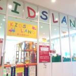 「東京インテリア家具」内キッズランドに行ってきました。保護者も一緒に遊べますよ!