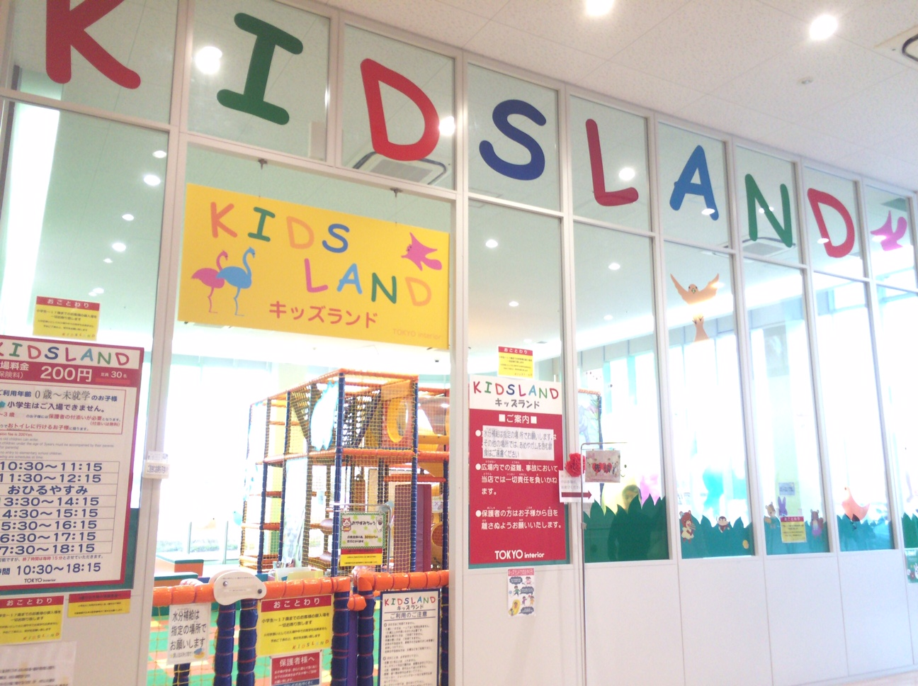 tokyo-interior-kids-09