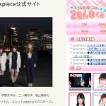 アイドルが印西に!expiece&2ねん8くみ千葉のライブが開催されます!(5/29)【BIGHOP印西】