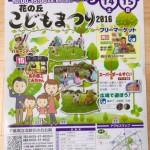花の丘こどもまつり2016&フリーマーケットが開催!(5/14,15)【北総花の丘公園】
