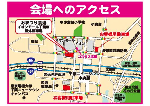 inzai-shimin-matsuri-accessmap