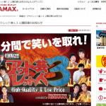 「目指せ!アウトレット芸人3」(2回目)公開収録6/18開催!【MEGAMAX千葉NT店】
