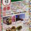 「牧の原モア」にて『いんばふれ愛フェスタ2016』が開催されます!(6/12)【県民の日行事】