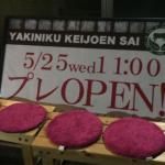 焼肉京城苑『菜-SAI-』が5/25よりプレオープンしてました!隣には海鮮系居酒屋「目利きの銀次」がオープン予定!
