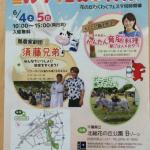 ミルクフェスティバル2016&花の丘わくわくフェスタが開催!(6/4,5)【北総花の丘公園】