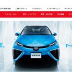 『いんざい環境フェスタ(2016)』が6/11に開催!燃料電池自動車「MIRAI」の展示も!【イオンモール千葉ニュータウン】