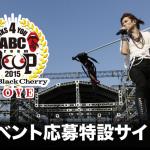 Acid Black Cherry のFilm Concert tour開催(8/21)!応募期間は7/22~7/27【イオンモール千葉ニュータウン】