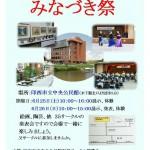 印西市立中央公民館利用サークル・団体による「第35回みなづき祭」開催!(6/25,26)