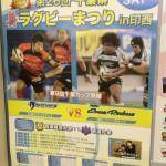 第26回千葉県ラグビーまつりin印西が開催されます!(6/11)【市制施行20周年記念事業】