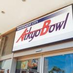 【牧の原モア】アミューズメント施設「ラクゾー」が『アイキョーボウル』としてリニューアルオープンしました!