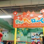 『わいわいパーク』(ゲームセンター「モーリーファンタジー」内キッズスペース)に行ってきました!【イオン千葉ニュータウン店】