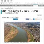 【2016年】東洋経済「住みよさランキング」で千葉県印西市が5年連続1位達成しました!