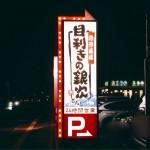 印西牧の原駅前に海鮮系居酒屋『目利きの銀次』がオープン!なんと24時間営業!