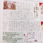 【印西】夏越しの大祓い「茅の輪くぐり」が開催されます!(6/30)【六軒厳島神社】