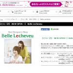 美容室『Belle Lecheveu』が7/11にオープンしてました!【イオンモール千葉ニュータウン】