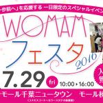 「WOMAMフェスタ2016」が開催されます(7/29)!【イオンモール千葉ニュータウン】