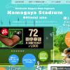 【2016】鎌ヶ谷スタジアムにプールがオープン(7/18~8/29)!試合が無い日は大人も無料です!