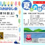 【2016】印西市立図書館にて「夏のおはなし会」開催!(本埜図書館7/16、大森図書館7/26)
