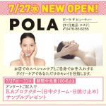 イオンモール千葉ニュータウンにエステ店『POLA THE BEAUTY』がオープン(7/27)!
