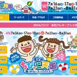 【2016夏】レジャープール施設「酒々井ちびっこ天国」がオープン!(7/16-18,23-8/31)