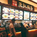 イオンモール千葉ニュータウンフードコートの『王記厨房』さんがリニューアルオープン!マクドナルドは順番待ちモニター新設してました。
