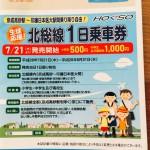 【終了】【2016夏】小学生から高校生限定で「北総線1日乗車券」発売(7/21~8/31)【北総鉄道】