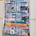 移動水族館(8/6,7)、仮面ライダーフォーゼ握手・撮影会(8/27)開催!【牧の原モア】